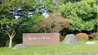 名古屋ゴルフ俱楽部